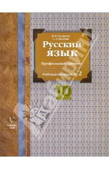 Гусарова русский язык рабочая тетрадь 10 класс