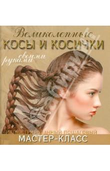 Великолепные косы и косички своими руками. Иллюстрированный пошаговый мастер-класс, Уколова Марина, купить бумажную книгу онлайн