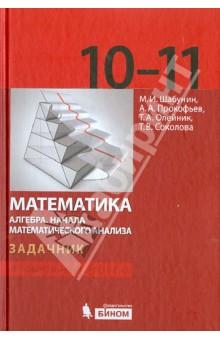 Начала математического задачник алгебра анализа шабунин класс 10-11