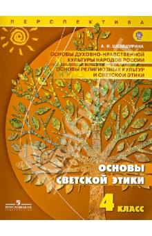 Учебник основы светской этики 4 класс шемшурина