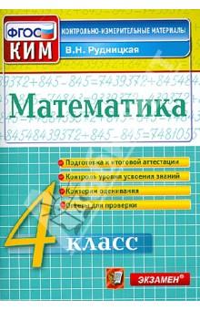 Тесты по математике 6 класс К учебнику Виленкина НЯ и