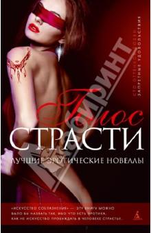 eroticheskie-novelli-smotret-onlayn
