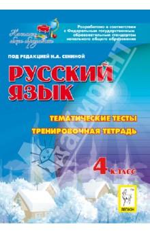 Гдз По Русскому Языку Тематические Тесты 4 Класс Кравцов