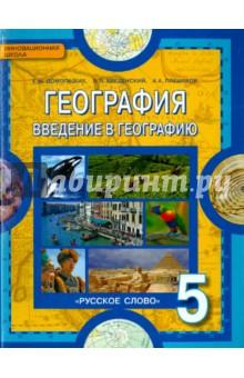 Учебник по география 8 класс домогацких