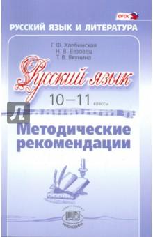по базовый 10 русскому класс профильный хлебинская и языку уровни гдз