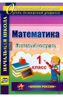 Гдз азбука школа россии 1 класс ответы