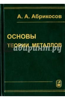 Книга Электродинамика сверхпроводящих структур. Теория, алгоритмы и методы вычислений
