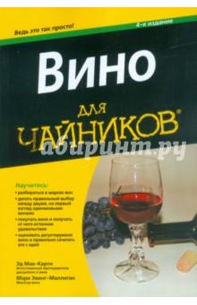 """Вино для """"чайников"""", Мак-Карти Эд, купить бумажную книгу онлайн и читать - KnigaLit.ru"""