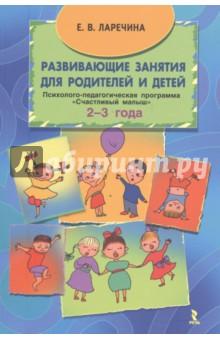 Развивающие занятия для родителей и детей 2-3 года ларечина
