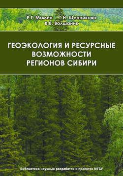 Геоэкология аудиокнига