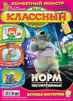 Книга Классный журнал №08/2016