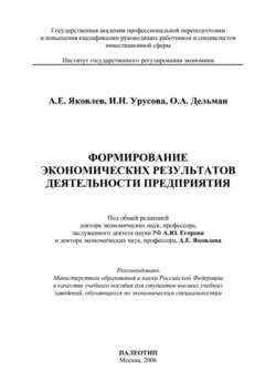 download Physics of