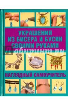 Украшения из бисера и бусин своими руками, Майклс Крис Франчетти, купить бумажную книгу онлайн и читать - KnigaLit.ru