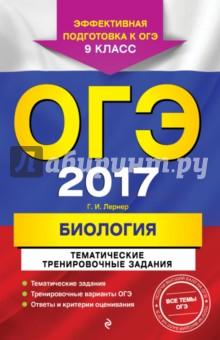 ГИА 2017 9 класс  4egena100ru