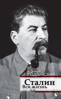 Сталин радзинский fb2