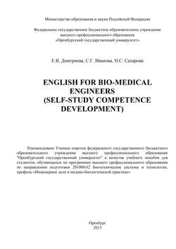 English for Bio-Medical Engineers (self-study competence development)