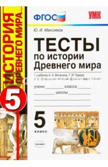 Учебник по истории древнего мира 5 класс вигасин годер фгос