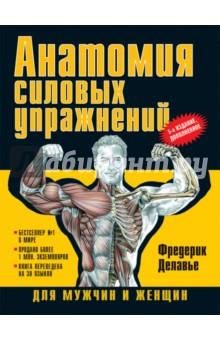 Анатомия силовых упражнений fb2