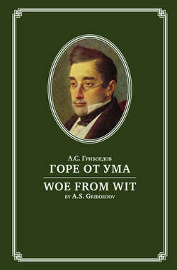Woe From Wit / Горе от ума