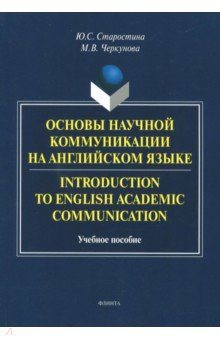 Introduction to English Academic Communication