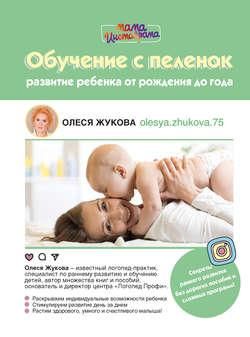 "Книга: ""диагностика развития ребенка (0-3 года): практическое."