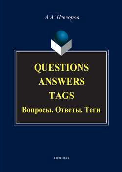 Questions. Answers. Tags / Вопросы. Ответы. Теги