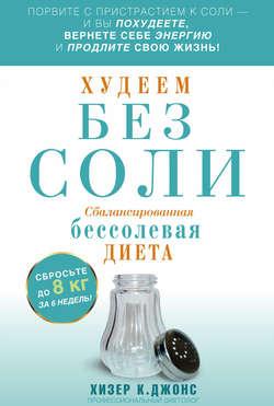 Как использовать соду для похудения в домашних условиях