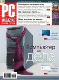 Журнал PC Magazine/RE №07/2010