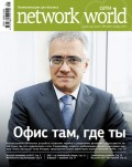 Сети / Network World №05/2011