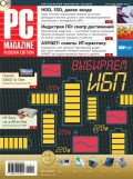 Журнал PC Magazine/RE №11/2011