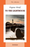 To the Lighthouse / На маяк