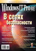 Windows IT Pro/RE №03/2012