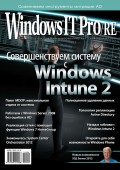 Windows IT Pro/RE №04/2012