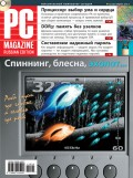 Журнал PC Magazine/RE №4/2012