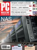 Журнал PC Magazine/RE №5/2012