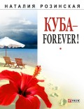 Куба – forever!