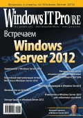 Windows IT Pro/RE №12/2012
