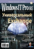Windows IT Pro/RE №01/2013
