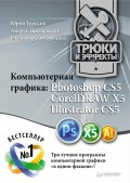 Компьютерная графика. Photoshop CS5, CorelDRAW X5, Illustrator CS5. Трюки и эффекты