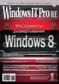 Windows IT Pro/RE №02/2013