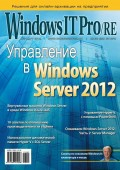Windows IT Pro/RE №03/2013