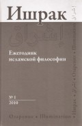 Ишрак. Ежегодник исламской философии №1, 2010 / Ishraq. Islamic Philosophy Yearbook №1, 2010