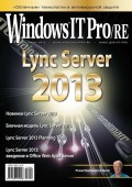 Windows IT Pro/RE №06/2013