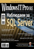 Windows IT Pro/RE №02/2014