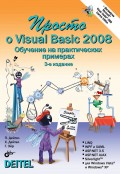 Просто о Visual Basic 2008