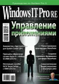 Windows IT Pro/RE №07/2014