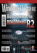 Windows IT Pro/RE №08/2014