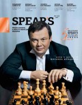 Spear's Russia. Private Banking & Wealth Management Magazine. №1-2/2014