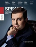 Spear's Russia. Private Banking & Wealth Management Magazine. №5/2014