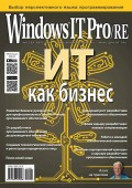 Windows IT Pro/RE №09/2014